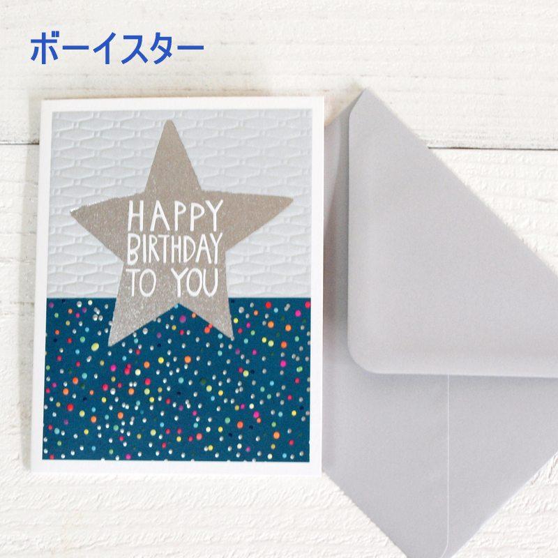 グリーティングカード Paper salad バースデーカード / スター