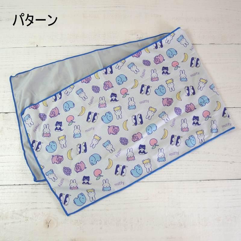 miffy ミッフィー UV CUT COOL TOWEL クールタオル【同商品4点までゆうパケット1通で発送可】