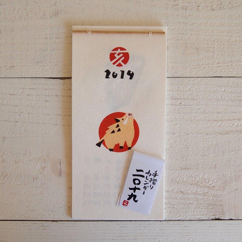 【2019年】 手摺りカレンダー 亥