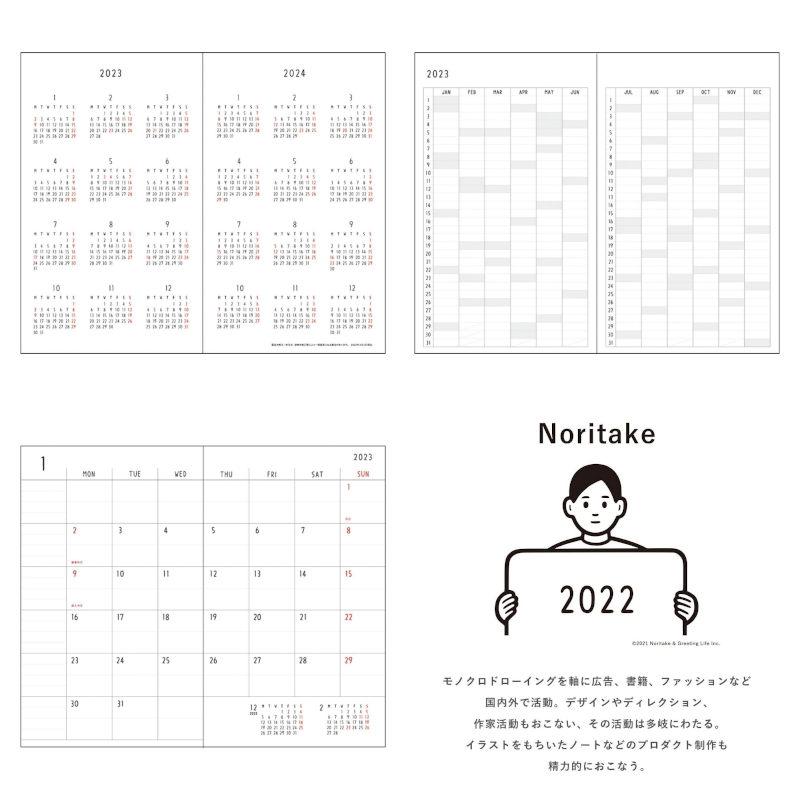 【2022年手帳・スケジュール帳 2021年12月始まり】Noritake ダイアリー マンスリータイプ B6スリム