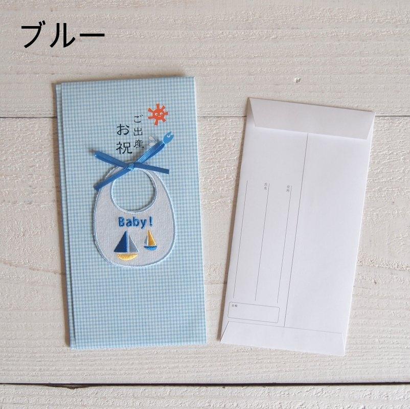 小さなスタイ付祝儀袋  (出産祝い用)
