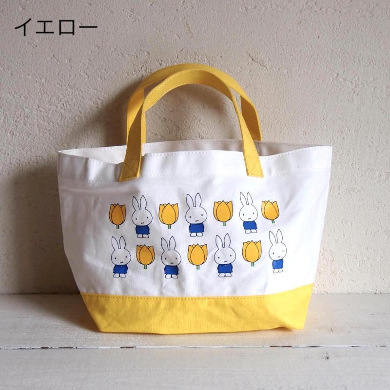 miffy ミッフィー ランチトート miffy and tulips 【同商品単品購入のみゆうパケット1通で発送可】