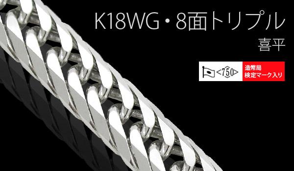 K18WG 8面トリプル 100g/60cm 喜平 キヘイ ネックレス 18金 ホワイトゴールド 18k 【造幣局検定マーク入り】【新品】【日本製】