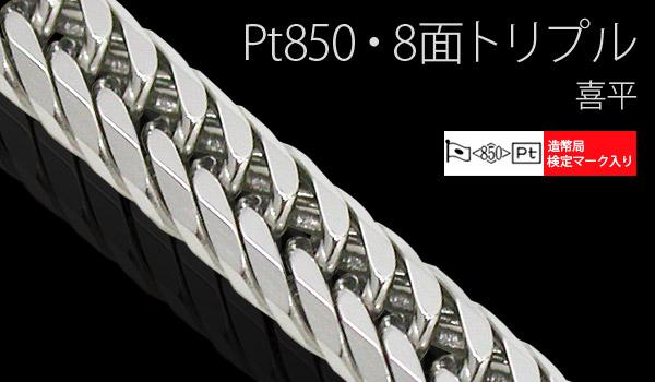 Pt850 8面トリプル 50g/20cm 喜平 キヘイ ブレスレット プラチナ 【造幣局検定マーク入り】【新品】【日本製】
