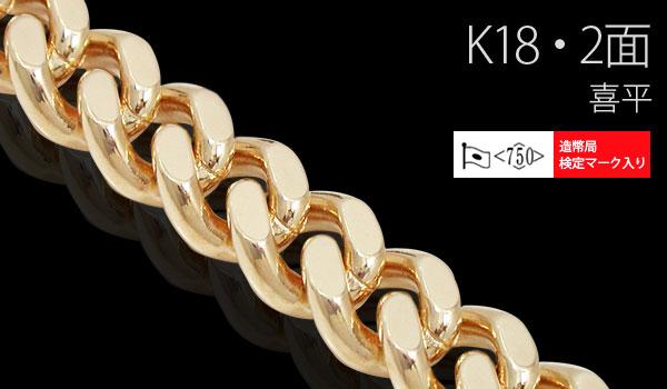 K18 2面 20g/20cm 喜平 キヘイ ブレスレット 18金 ゴールド 18k 【造幣局検定マーク入り】【新品】【日本製】
