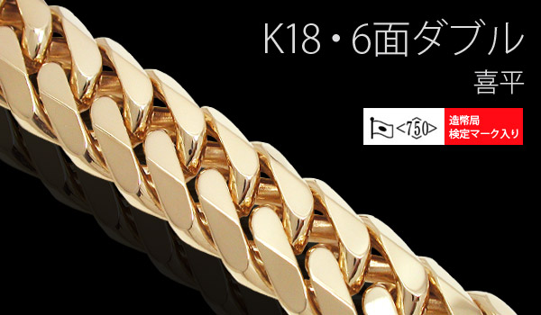 K18 6面ダブル 50g/20cm 喜平 キヘイ ブレスレット 18金 ゴールド 18k 【造幣局検定マーク入り】【新品】【日本製】