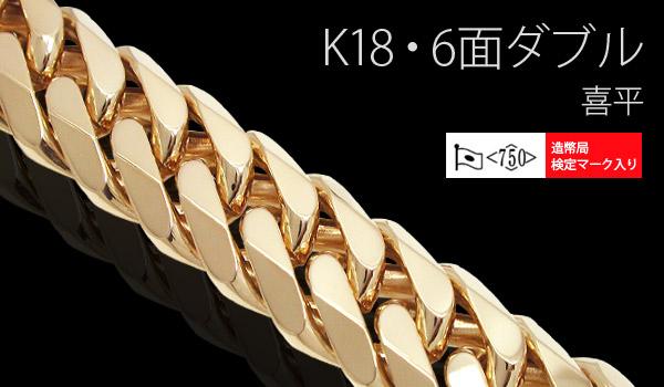 K18 6面ダブル 50g/60cm 喜平 キヘイ ネックレス 18金 ゴールド 18k 【造幣局検定マーク入り】【新品】【日本製】