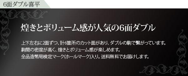 K18WG 6面ダブル 100g/50cm 喜平 キヘイ ネックレス 18金 ホワイトゴールド 18k 【造幣局検定マーク入り】【新品】【日本製】