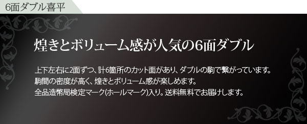 K18WG 6面ダブル 20g/50cm 喜平 キヘイ ネックレス 18金 ホワイトゴールド 18k 【造幣局検定マーク入り】【新品】【日本製】