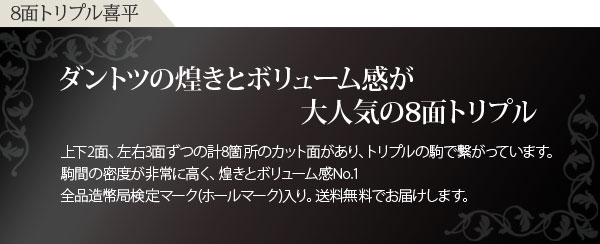 K18WG 8面トリプル 50g/50cm 喜平 キヘイ ネックレス 18金 ホワイトゴールド 18k 【造幣局検定マーク入り】【新品】【日本製】