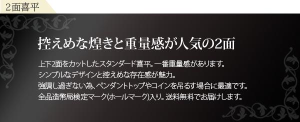 Pt850 2面 10g/50cm 喜平 キヘイ ネックレス プラチナ 【造幣局検定マーク入り】【新品】【日本製】