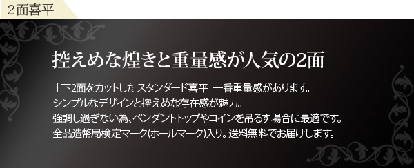 Pt850 2面 20g/20cm 喜平 キヘイ ブレスレット プラチナ 【造幣局検定マーク入り】【新品】【日本製】