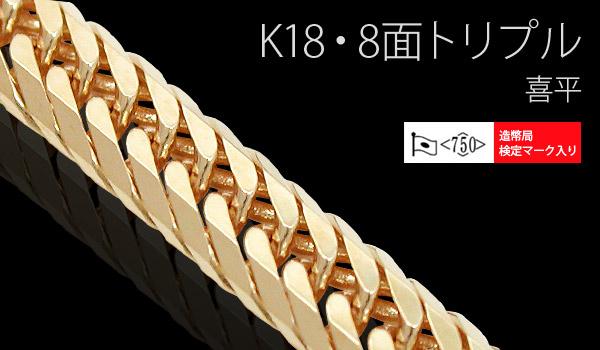 K18 8面トリプル 18g/45cm 喜平 キヘイ ネックレス 18金 ゴールド 18k 【造幣局検定マーク入り】【新品】【日本製】