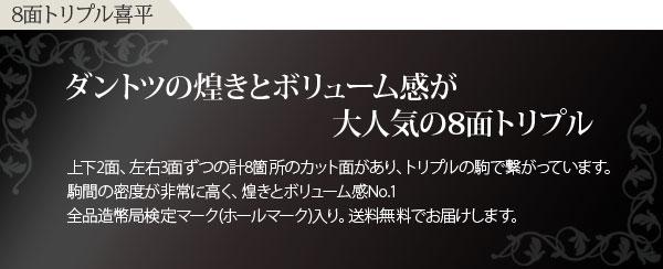 K18WG 8面トリプル 24g/60cm 喜平 キヘイ ネックレス 18金 ホワイトゴールド 18k 【造幣局検定マーク入り】【新品】【日本製】