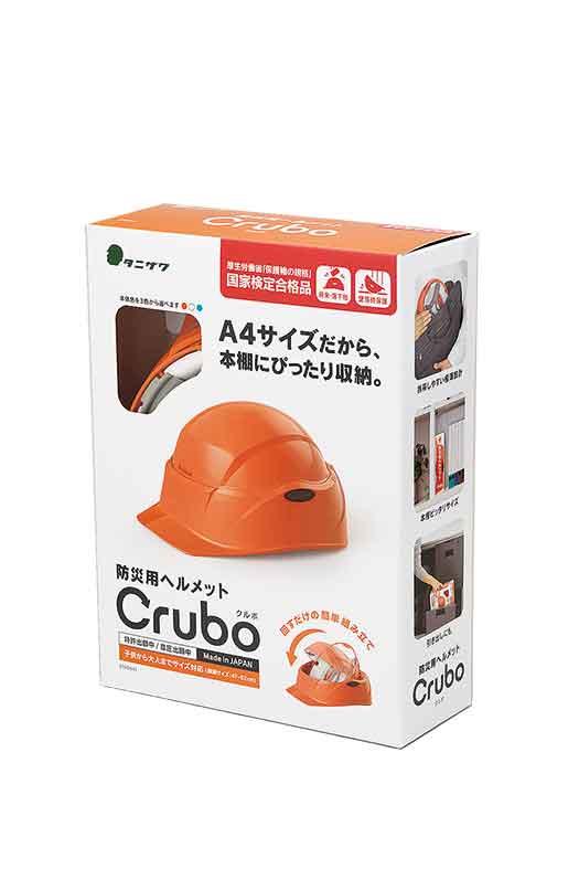 防災用ヘルメット「Cruboクルボ」 オレンジ
