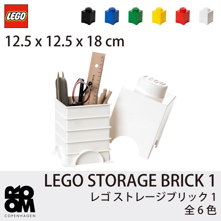 レゴ ストレージブリック 1(LEGO STORAGE BRICK 1)