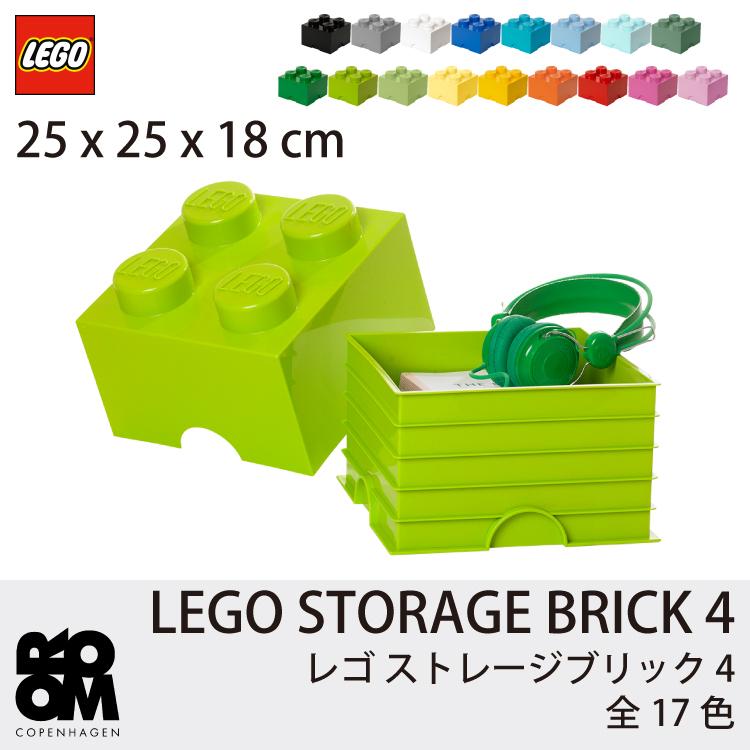 レゴ ストレージブリック フォー(LEGO STORAGE BRICK 4)