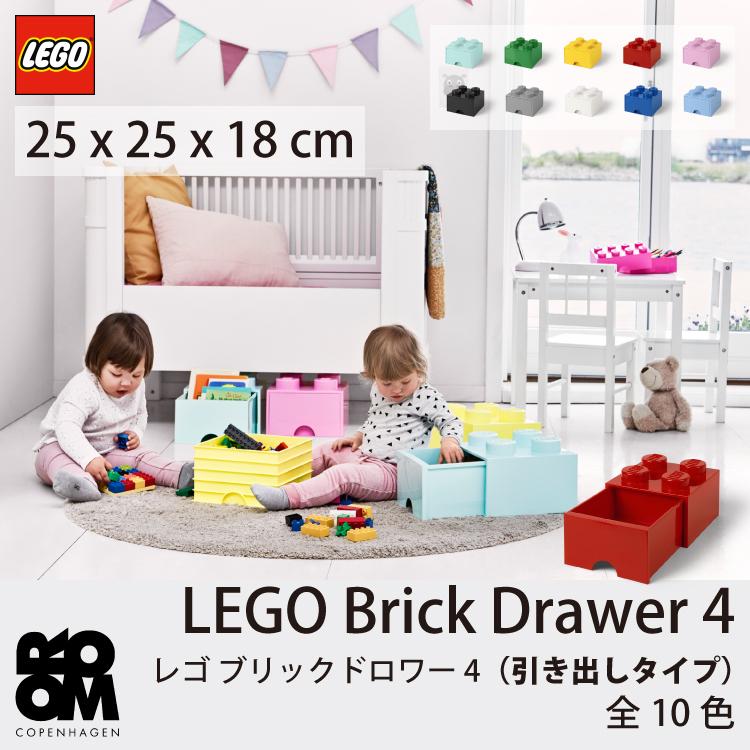 LEGO BRICK DRAWER 4(レゴ ブリックドロワー フォー)