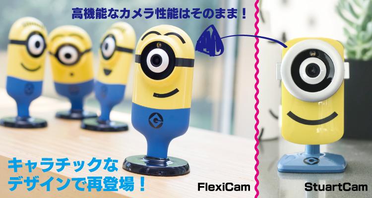 tend Flexi Cam(フレキシカム)