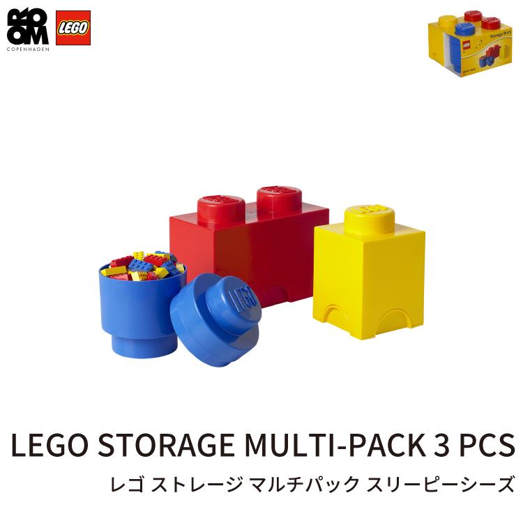LEGO STORAGE BRICK MULTI-PACK 3 PCS(レゴ ストレージブリック マルチパック スリーピーシーズ)