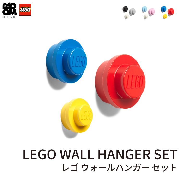 LEGO WALL HANGER SET(レゴ ウォールハンガー セット)