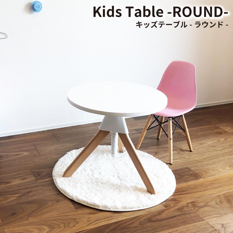 キッズテーブル -ラウンド-