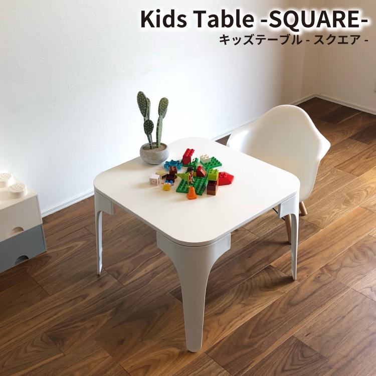 キッズテーブル -スクエア-