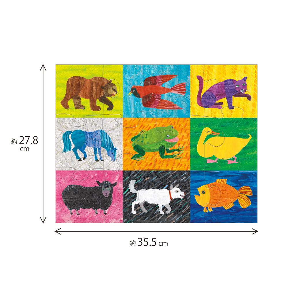 エリック・カール アニマル12ピースパズル
