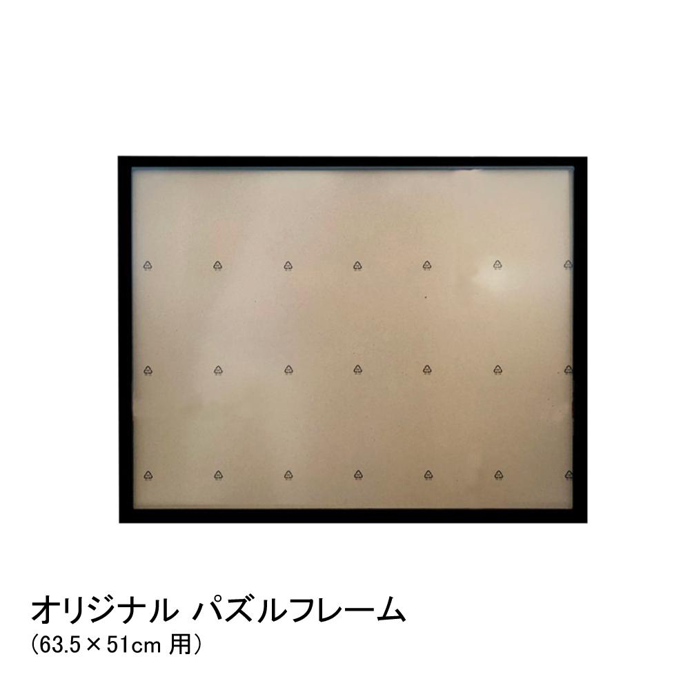 パズルフレーム 63.5×51cm専用