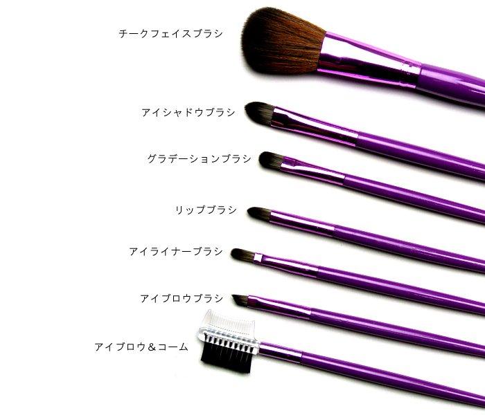 高級タクロン使用 【携帯に便利なメイクブラシ7本セットポーチ付き】お手入れ簡単!メイクが上手になる化粧筆