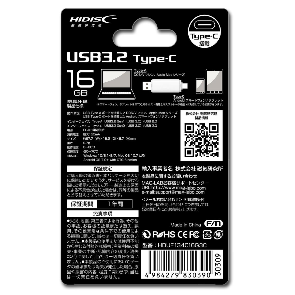 HIDISC USB3.2 Gen2 Type-C メモリ Type-Aコネクタ搭載 HDUF134C16G3C