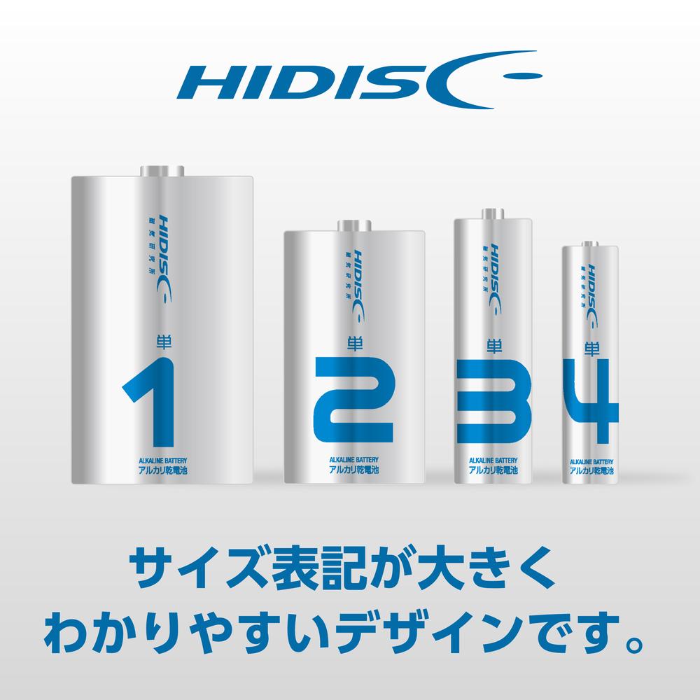 アルカリ乾電池 単3形4本パック HDLR6/1.5V4P