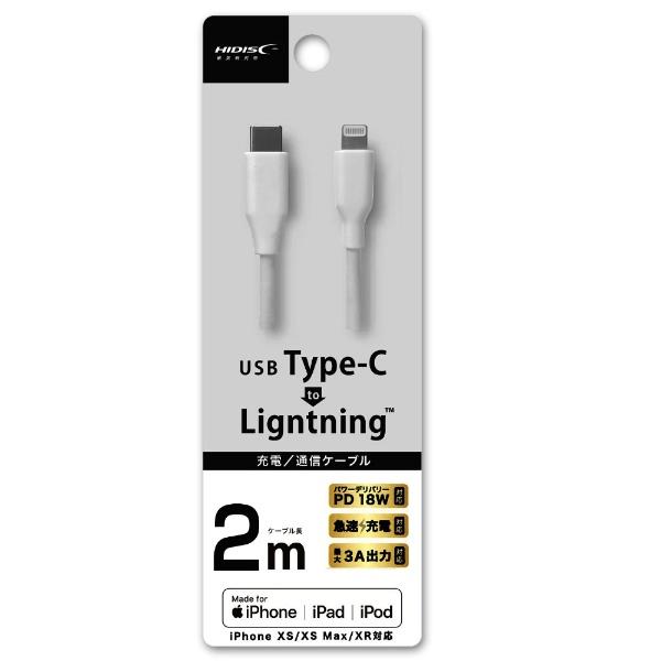 HIDISC PD18W, 最大3A出力 USB Type-C to Lightning 充電/通信ケーブル 2m HD-LHTCC2WH