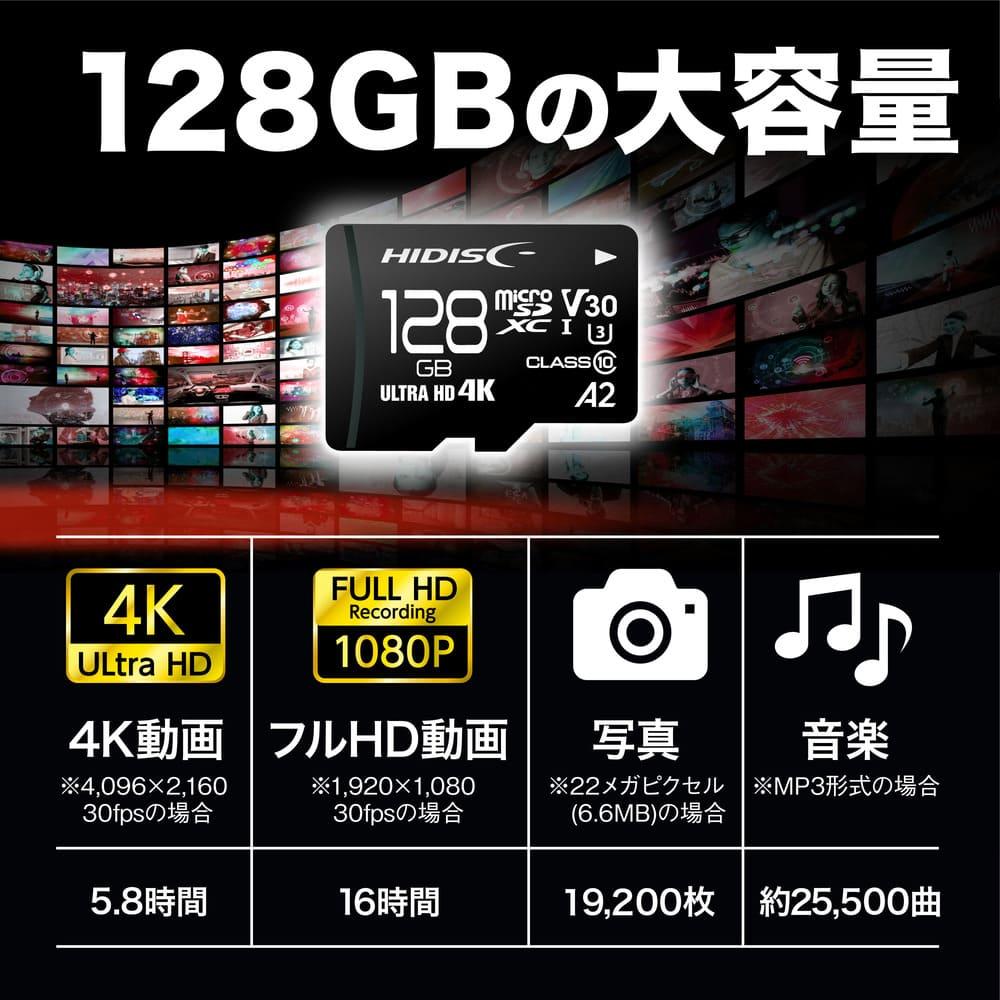 HIDISC 超高速 R170シリーズ microSDXCカード 128GB CLASS10 UHS-I Speed class3, A2対応