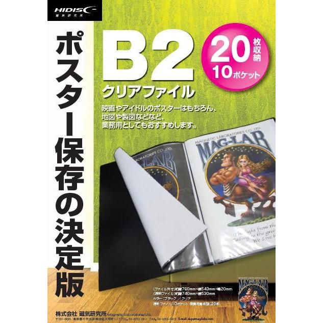 ポスター保存の決定版 B2クリアファイル(ブラック) 【返品交換不可】