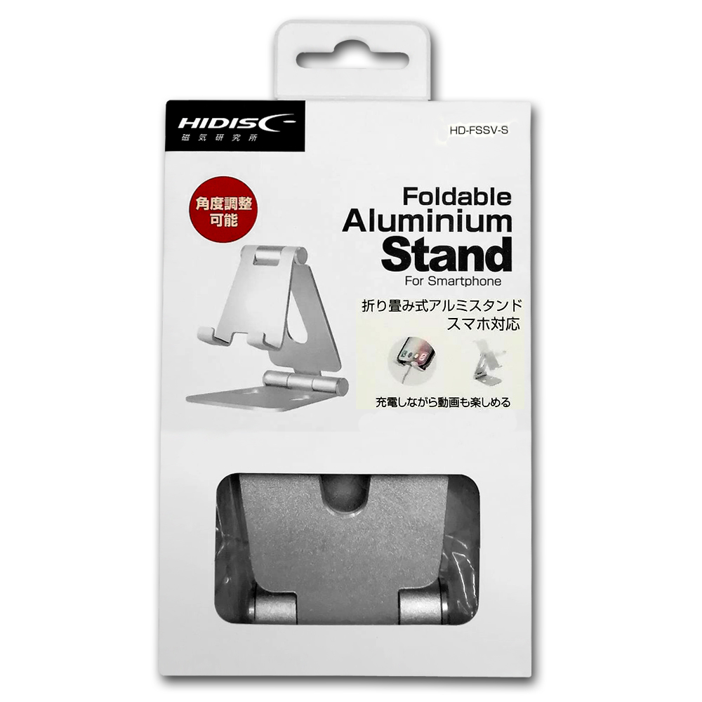 HIDISC 折り畳み式アルミスタンド タブレット・スマホ対応 HD-FSSV-S