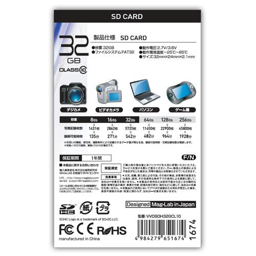 SDHCカード 32GB CLASS10  VVDSDH32GCL10