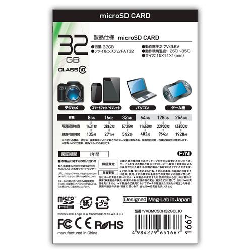 microSDHCカード 32GB CLASS10  VVDMCSDH32GCL10