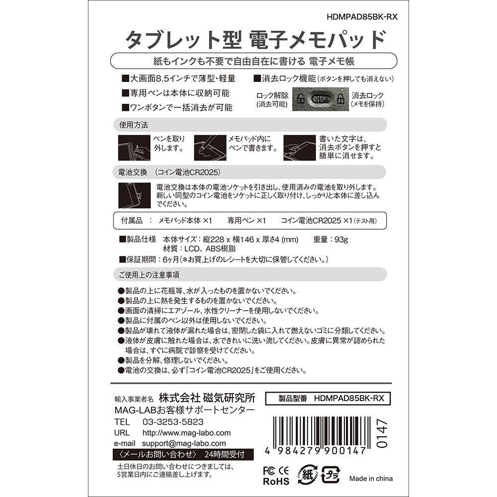 HIDISC 8.5インチ電子メモパッド HDMPAD85BK-RX