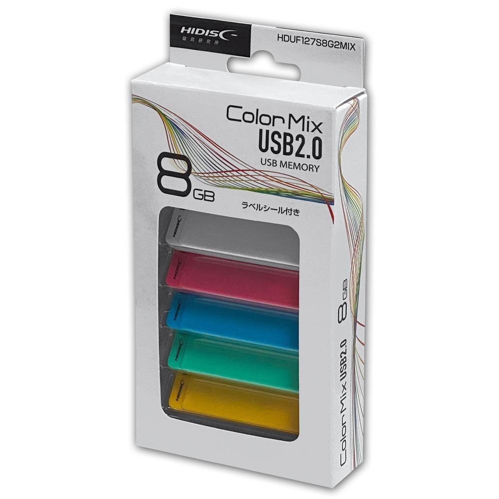 HIDISC USB 2.0 フラッシュドライブ 8GB スライド式 カラーバリエーション