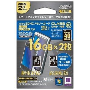 <2枚セット>HIDISC microSDHCカード 16GB CLASS10 UHS-I対応