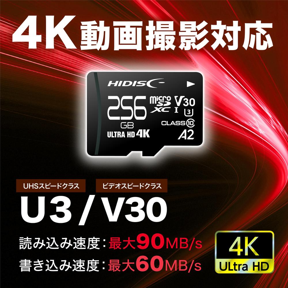 HIDISC 超高速microSDXCカード 256GB CLASS10 UHS-I Speed class3, A2対応  HDMCSDX256GA2V30