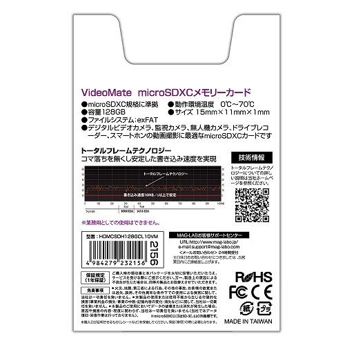HIDISC VideoMate microSDHCカード 128GB CLASS10 UHS-1対応 SD変換アダプタ/ケース付き ドライブレコーダー・防犯カメラなどに最適