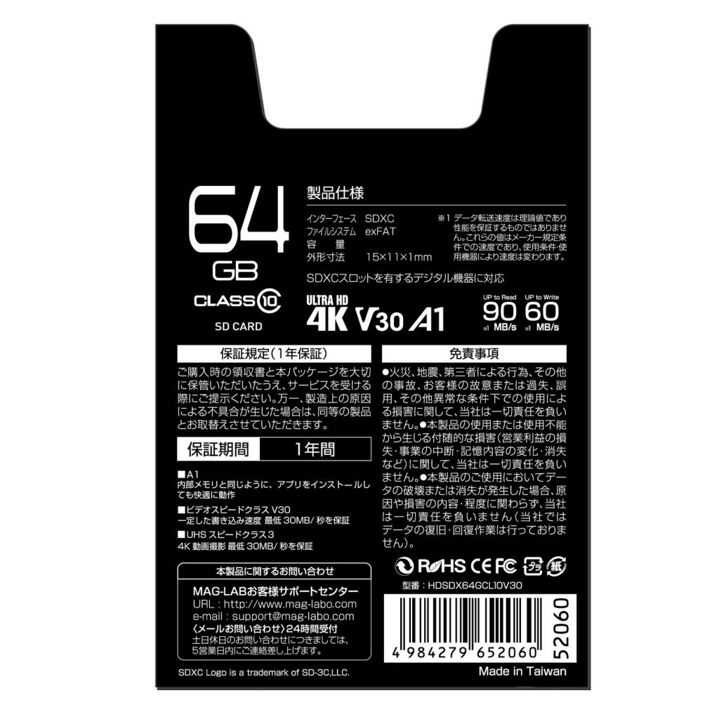 超高速SDXCカード64GB CLASS10 UHS-I  class3, A1対応