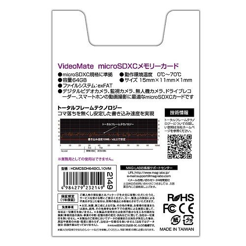 HIDISC VideoMate microSDHCカード 64GB CLASS10 UHS-1対応 SD変換アダプタ/ケース付き ドライブレコーダー・防犯カメラなどに最適