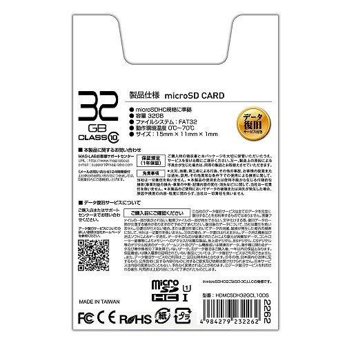 【データ復旧サービス付】HIDISC microSDHCカード 32GB CLASS10 UHS-1対応 SD変換アダプタ/ケース付き