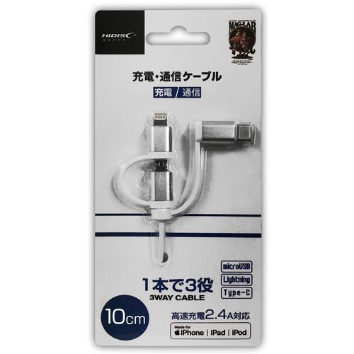 【Apple認証品】 HIDISC 1本で3役 Lightning, microUSB, Type-Cケーブル 10cm ホワイト高速充電2.4A対応  HD-3IN101WH