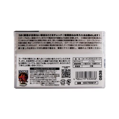 HIDISC 音楽用カセットテープ ノーマルポジション 60分 1巻