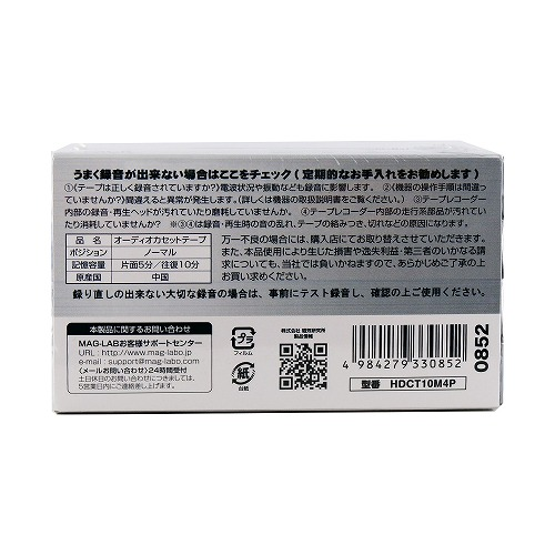 HIDISC 音楽用カセットテープ ノーマルポジション 10分 4巻パック