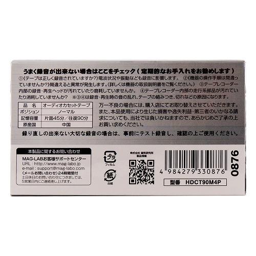 HIDISC 音楽用カセットテープ ノーマルポジション 90分 4巻パック